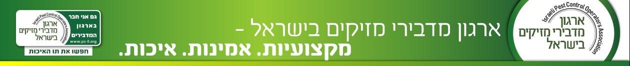 ארגון מדבירי מזיקים בישראל